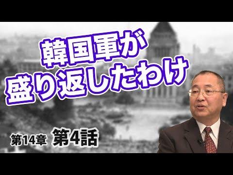 朝鮮戦争 壊滅目前の韓国軍が盛り返したわけ【CGS ねずさん 日本の歴史 14-4】