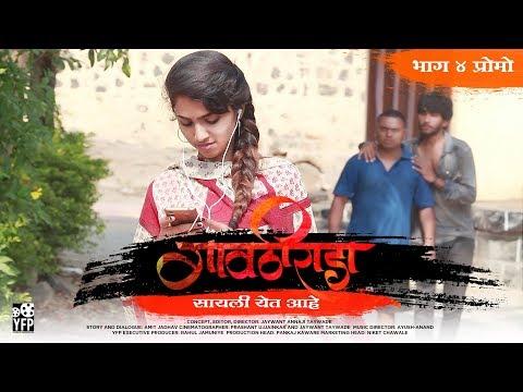 गावठी राडा EP 04 Promo मराठी वेब सीरीज Gavthi Rada Marathi Web searies New Marathi Series