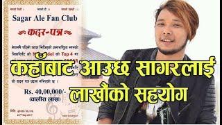 कहाँबाट आउछ सागरलाई लाखौंको सहयोग -  गोप्य सुत्रले खुलायो भित्रि रहस्य- Nepal Idol sagar ale magar