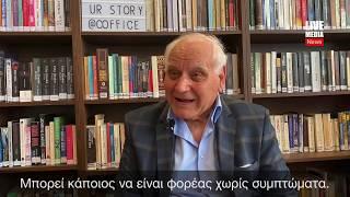 Κωνσταντίνος Τριανταφυλλίδης: Να χαιρετιόμαστε όπως οι μοτοσυκλετιστές ή οι Ιάπωνες!