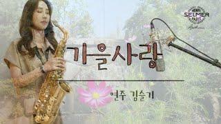 가을사랑(신계행) 앨토 색소폰연주 Saxophone Cover - Love in the fall