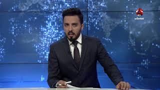 نشرة اخبار المنتصف 22-02-2018 | تقديم هشام الزيادي  | يمن شباب