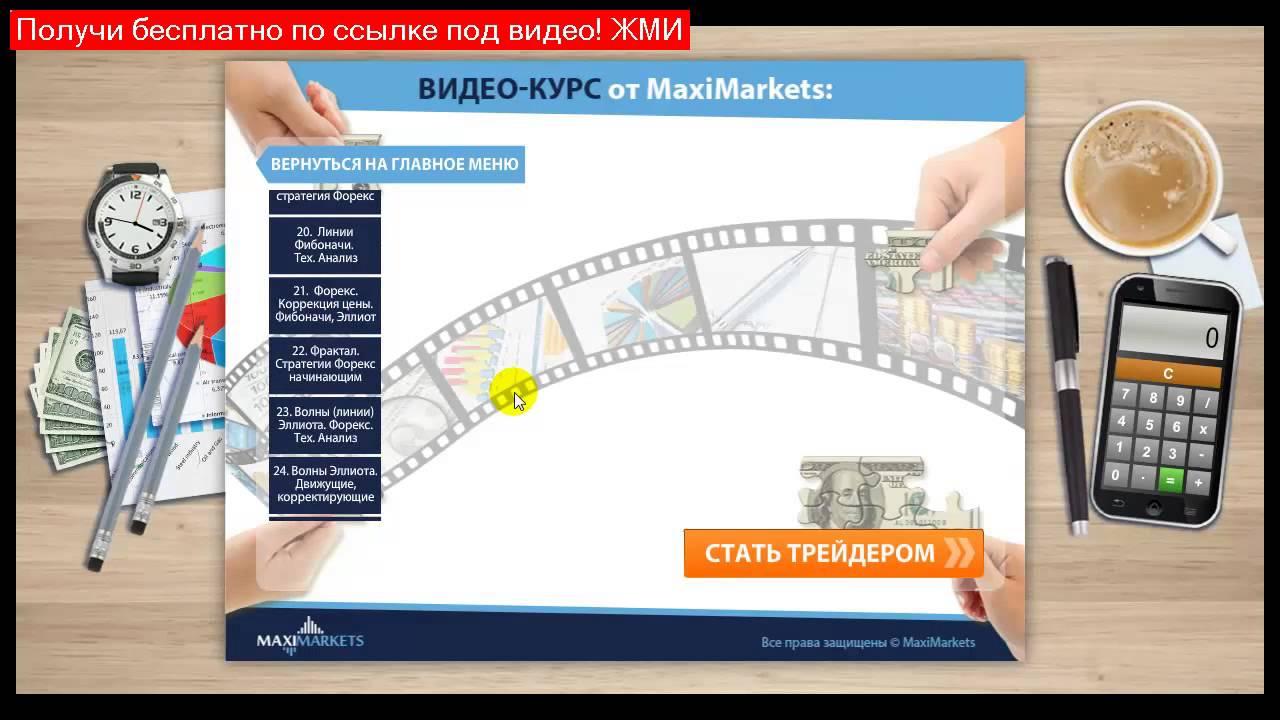Видео обучение по форексу торрент курс доллара на сегодня продажа форекс