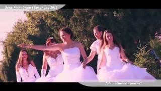 День молодежи. Нашествие невест. Бузулук