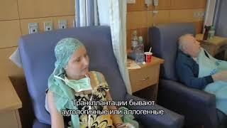 Онкогематология в Израиле(, 2016-05-17T07:00:08.000Z)