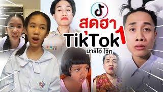 TikTok สุดฮา ดูเอ็ทสุดโดน | มาริโอ้โจ๊ก (นนนี่ก็มา)