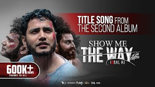 Show ME The Way - Iqbal HJ || অফিসিয়াল ভিডিও - New Year Gift 2021 (Official Music Video)