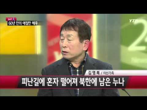 [뉴스人] 아버지 유언장 들고 북한 누나 만나