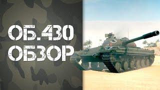 Об. 430 - ОБЗОР! | World of Tanks
