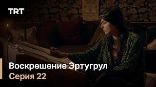 Воскрешение Эртугрул Сезон 1 Серия 22