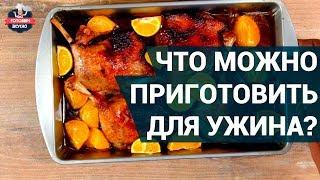 Что можно приготовить на ужин из мяса? | Вкусный ужин для семьи или гостей
