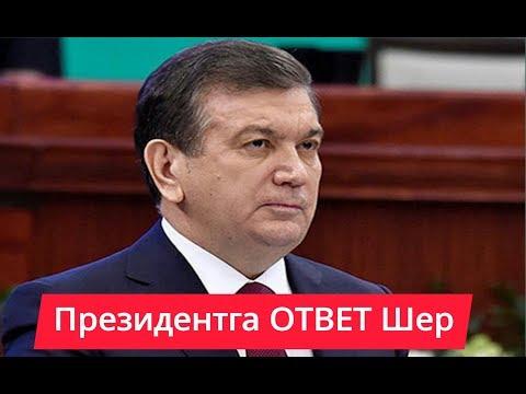 Президентга ответ Хамма курсин | Uzbekiston Prezidentiga Yo'langa Video Chaqiruv Sher