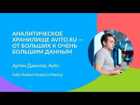 Аналитическое хранилище Avito.ru | Артём Данилов