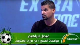 فيصل ابراهيم - مواجهات الاسبوع 11 من دوري المحترفين