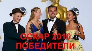 видео Список победителей и номинантов Оскара 2015