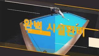 [리카비디오 LED전광판] 당구장 홍보영상