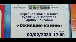Выставка Ожившие камни Ирины Ерисовой. Магадан 2020. Рукоделие и творчество. Своими руками