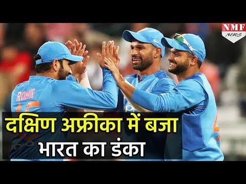 T-20 Series में भी India ने South Africa को पटका, 2-1 से जीती सीरीज