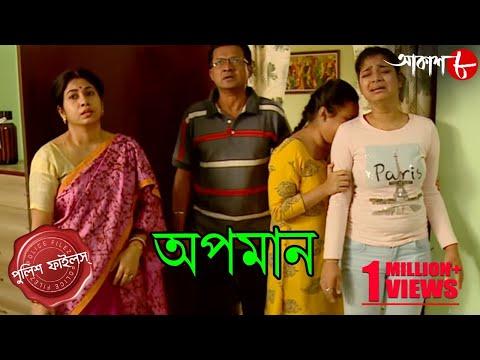 অপমান   Apamaan   Dumdum Thana   Police Files   2020 New Bengali Popular Crime Serial   Aakash Aath
