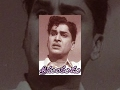 Srimanthudu Full Length Movie ANR, Jamuna