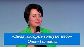 Люди, которые волнуют небо. Ольга Голикова. 26 февраля 2017