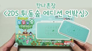 New Nintendo 2DS XL Animal Crossing Edition UNBOXING! 튀동숲 덕후들...