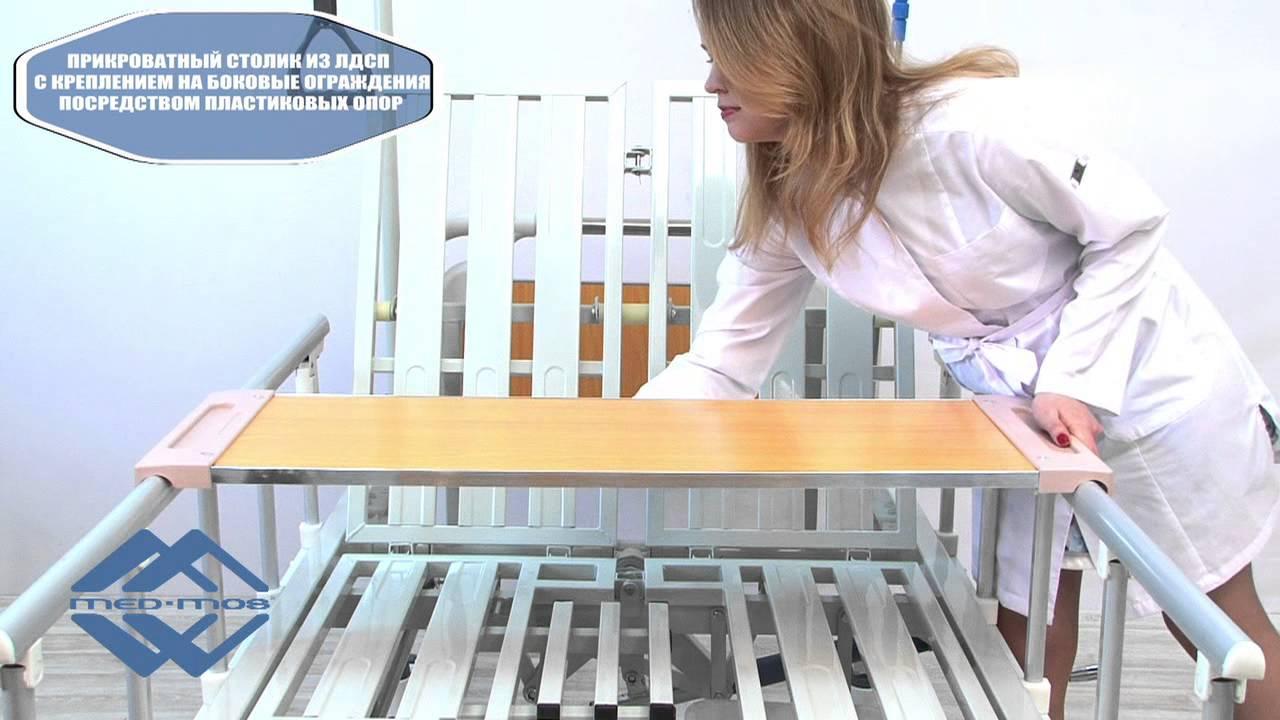 Купить медицинскую кровать стоит для того, чтобы лежачего больного можно было легко перевернуть с помощью специального устройства, посадить,
