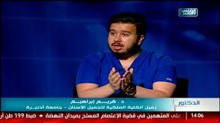 الدكتور | دور التخصص فى عالم تجميل الأسنان مع دكتور كريم إبراهيم