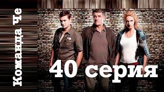 Команда Че. Сериал. 40 серия