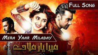 Mera Yaar Miladay Full Song || Singer: Rahat Fateh Ali Khan || ARY Digital