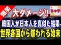 【韓国崩壊】韓国人留学生が歴史的事実に顔面蒼白!「そんな論文を書いたら、韓国に戻れなくなる!」世界を