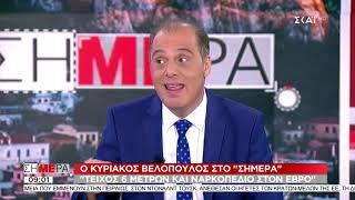Σήμερα   Ο Κυριάκος Βελόπουλος στο Σήμερα   29/05/2019