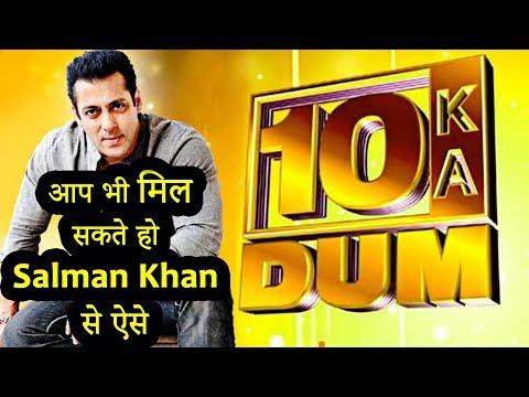 Dus Ka Dum : Salman Khan के साथ...