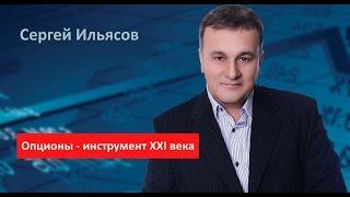 Сергей Ильясов. Опционы - инструмент XXI века