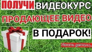 Мариэль Славская дарит онлайн курс по созданию продающего видео!