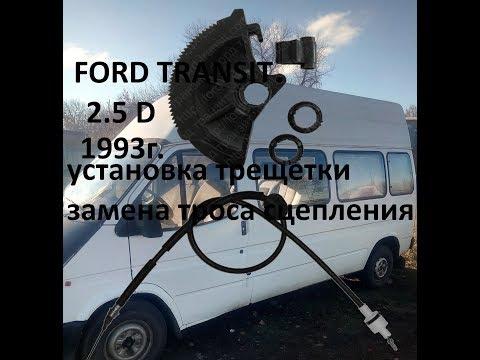 Замена троса сцепления и установка трещетки Ford Transit 1986-1998