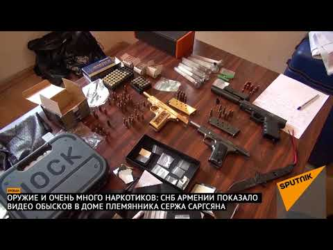 Оружие и очень много наркотиков: СНБ Армении показало видео обысков в доме племянника Сержа Саргсяна