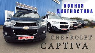 Chevrolet Captiva - диагностика автомобиля перед покупкой
