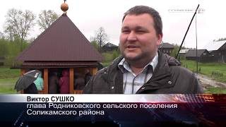В деревне Володино Родниковского сельского поселения освящена часовня Успения Пресвятой Богородицы