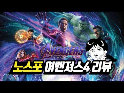 스포없는 어벤져스4 엔드게임 리뷰