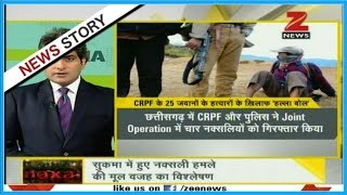 DNA: Joint operation of police and CRPF arrests four Maoists in Chhattisgarh
