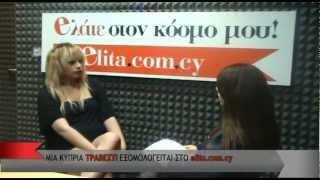 Μια Κύπρια Τραβεστί εξομολογείται στο elita.com.cy