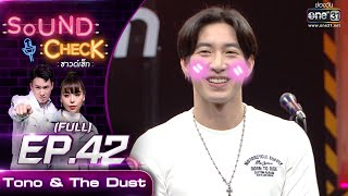 Sound Check EP.42 TONO & THE DUST  (FULL EP UNCENSORED) | 16 มี.ค. 64 | one31