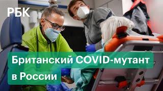 Британский коронавирус мутант первый пациент в России эффективность вакцины и прогнозы вирусологов