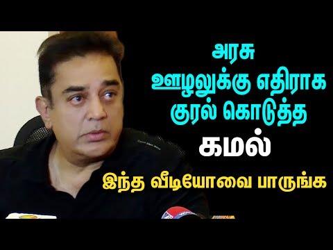 அரசு ஊழலுக்கு எதிராக குரல் கொடுத்த கமல் | Kamal First Voice Against Curreption  | Kamala hassan