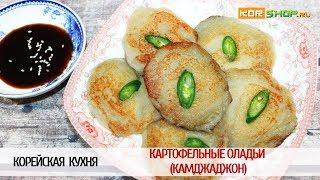 Корейская кухня: Картофельные оладьи (Камджаджон)