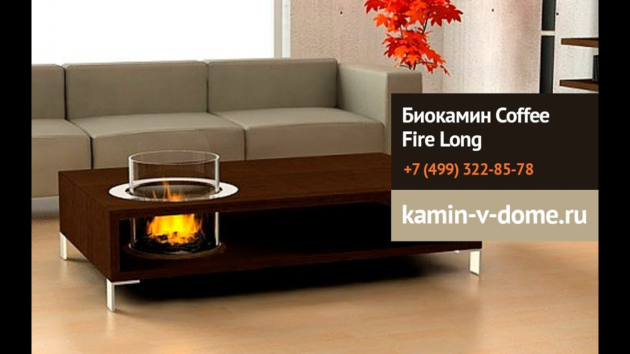 Kamin Youtube Биокамин Coffee Fire Long Planika Kamin V Dome Ru