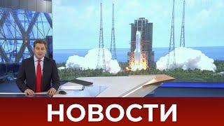 Выпуск новостей в 12:00 от 23.07.2020