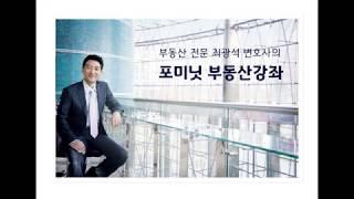 [포미닛부동산강좌] 상가권리금거래에 따른 조세문제 (소…