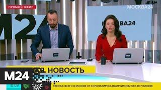 Еще 43 пациента вылечились от коронавируса в Москве - Москва 24